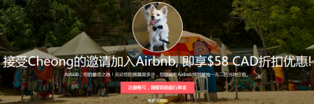 airbnb-china-promo